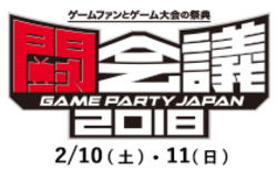 Tokaigi Game Party Japan 2018