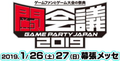 Tokaigi Game Party Japan 2019