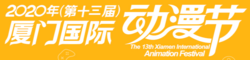 Xiamen International Animation Festival 2020