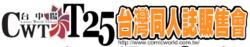 Comic World Taiwan 2021